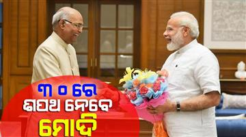 Khabar Odisha:national-odisha-narendra-modi-taking-oath-as-prime-minister-of-India-on-30th-may-for-second-time