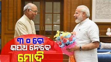 Khabar Odisha:national-odisha-narendra-modi-taking-oath-as-prime-minister-of-India-on-30th-may-for-second-time
