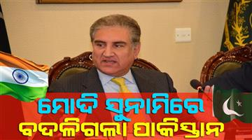 Khabar Odisha:national-odisha-pakistan-ready-to-hold-talks-with-new-indian-government-for-resolving-issues