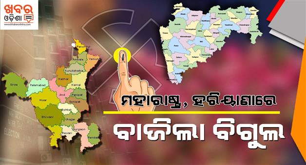 Khabar Odisha:national-politicas-odisha-election-commission-announce-press-conference-dates-for-maharashtra-haryana-assembly-elections-2019