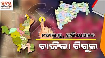 Khabar Odisha:national-politicas-odisha-election-commission-announce-press-conference-dates-for-maharashtra-haryana-assembly-elections-2019