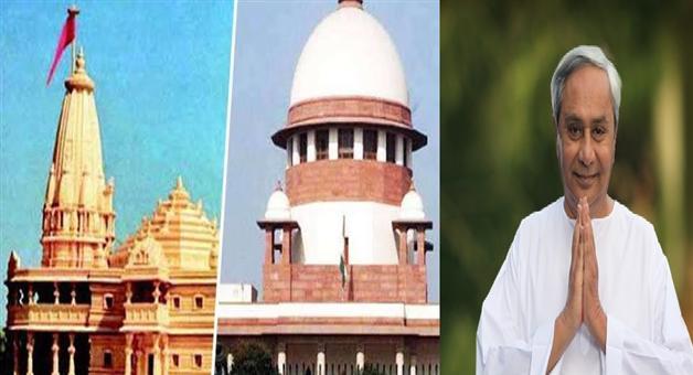 Khabar Odisha:national-state-odisha-Naveeb-patanaik-apeal-for-peace-in-ayidhya-case
