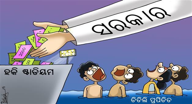 Khabar Odisha:naveen-hockey-cartoon-titli-and-game