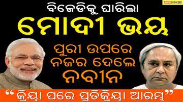 Khabar Odisha:naveen-patnaiks-afraid-off-modi-in-odisha