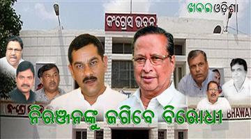 Khabar Odisha:new-chapter-in-odisha-pcc