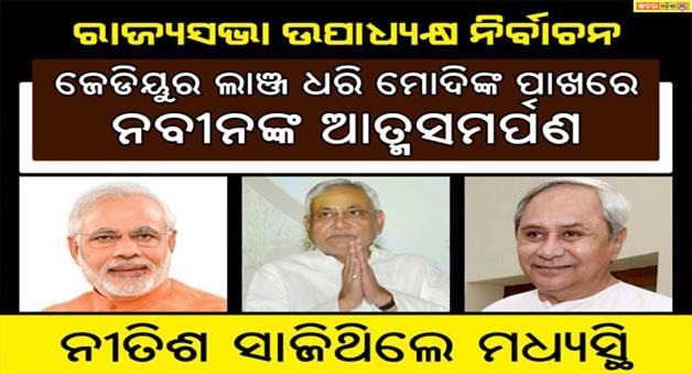 Khabar Odisha:nitish-kumar-is-mediator-between-bjd-and-nda