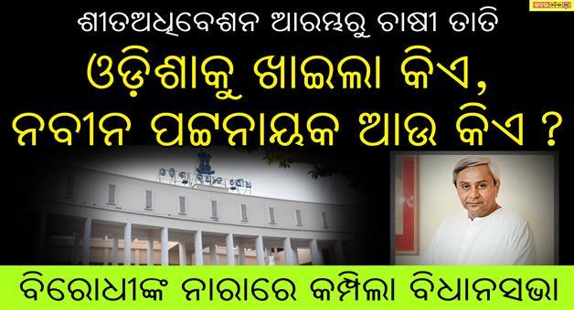 Khabar Odisha:odisha-assembly-ajoined