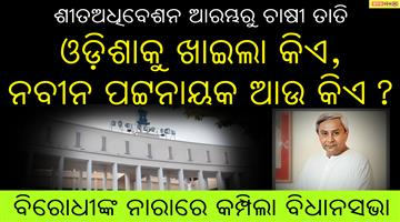 Khabar Odisha:odisha-assembly-ajoined