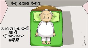 Khabar Odisha:odisha-cartoon-CM-Naveev-Patnaik