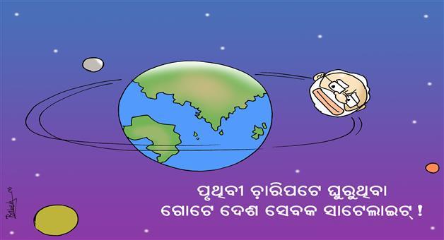 Khabar Odisha:odisha-cartoon-narendra-modi