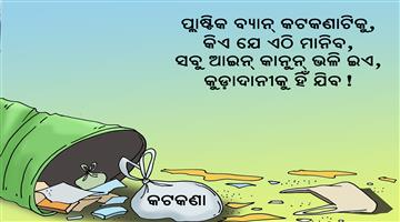 Khabar Odisha:odisha-cartoon-plastic-ban