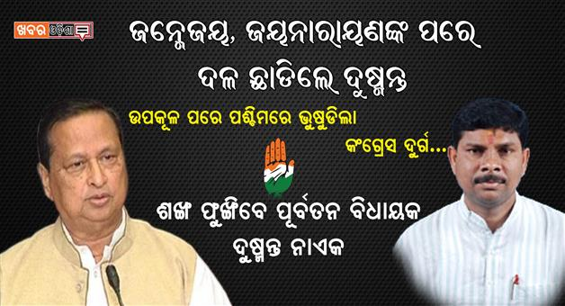 Khabar Odisha:odisha-congress-weak-condition-in-western-area