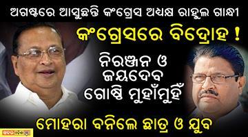 Khabar Odisha:odisha-pcc-conflict