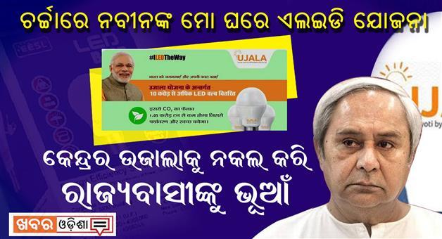 Khabar Odisha:odisha-politics-ama-ghare-led-yojana