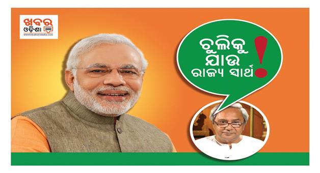 Khabar Odisha:odisha-politics-naveen-modi