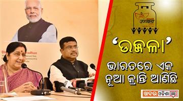 Khabar Odisha:odisha-ujjwala-swabhiman-ceremony-dharmendra-pradhan-and-susama-swaraj