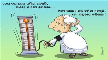 Khabar Odisha:oil-prise-decreases