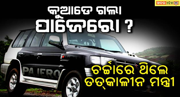 Khabar Odisha:pajero-Chit-fund