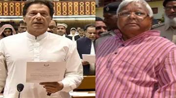Khabar Odisha:pakistan-politician-calls-lalu-yadav-imran-khans-mentor