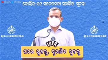 Khabar Odisha:people-of-odisha-should-strictly-fallow-government-lockdown-direction-to-down-the-covid-curve-in-odisha