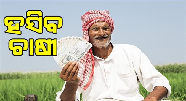 Khabar Odisha:pm-kishan-pension-scheme-to-start-from-today