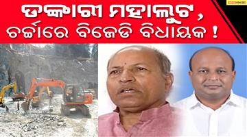 Khabar Odisha:politic-odisha-dankari-mountain-jajpur-conflict-and-accused-a-bjd-local-mla