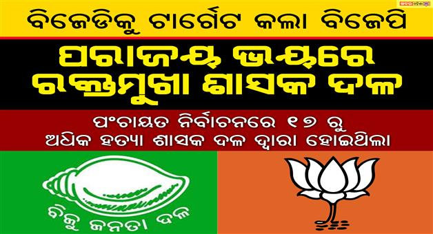 Khabar Odisha:political-odisha--bjds-crime-strategy