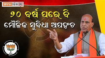 Khabar Odisha:political-odisha-rajnath-singh-target-bjd-at-bari