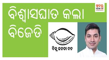 Khabar Odisha:political-state-BJD-in-trouble