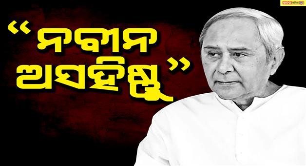 Khabar Odisha:political-state-odisha-shoulder-attack-on-pakistan-terroreist-will-naveen-pattanaik-blame-narendra-modi-for-it