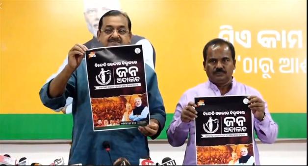 Khabar Odisha:political-state-odisha-janata-adalata-of-bjp-starts-from-today
