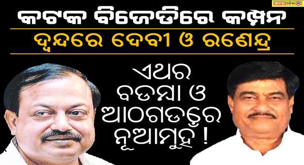 Khabar Odisha:political-state-ticket-puzzel-at-cuttack-bjd-party