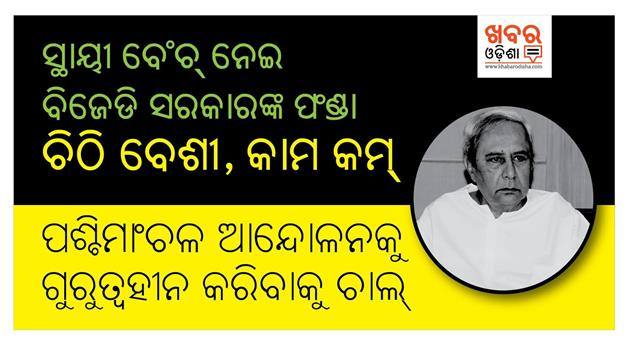 Khabar Odisha:politics-bjd-odisha-bjd-government-high-court-permanent-bench