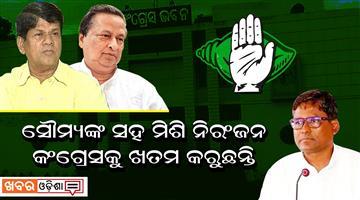 Khabar Odisha:politics-congress-krushna-sagaria-niranjan-patnaik-target