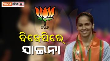 Khabar Odisha:politics-national-badminton-player-saina-nehwal-join-bjp