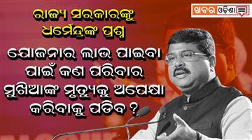 Khabar Odisha:politics-odish-dharmendra-pradhan-targets-odisha-government