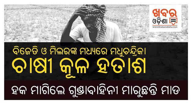 Khabar Odisha:politics-odisha-BJP-slams-bjd-to-take-farmer-issue