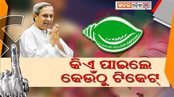 Khabar Odisha:politics-odisha-bjd-annonces-first-llist-of-candidtes-for-upcoming-elecation