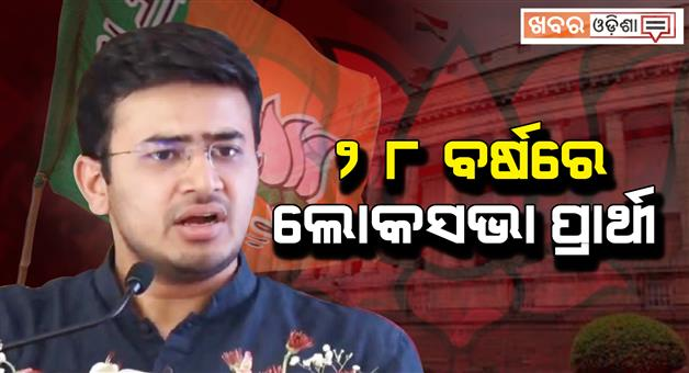 Khabar Odisha:politics-odisha-Lok-Sabha-Election-2019-BJP-Gives-Ticket-To-Tejasvi-Surya-From-Bengaluru-South-Constituency