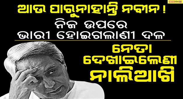 Khabar Odisha:politics-odisha-Naveen-pattnaik-is-now-worried-for-bjp