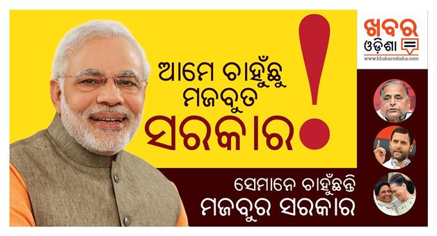 Khabar Odisha:politics-odisha-New-Delhi-Pm-Narendra-Modi-Slams-opposition