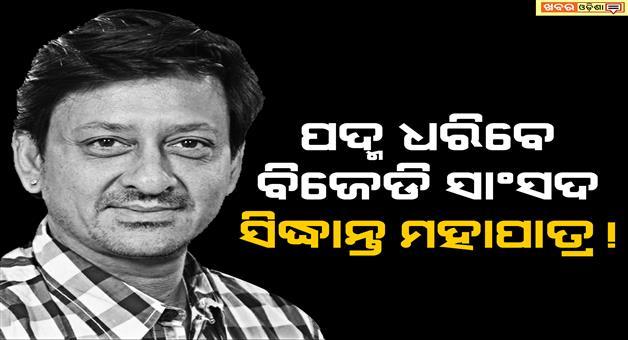 Khabar Odisha:politics-odisha-berhampur-parliament-constituency-sidhan-mahapatra-may-join-bjp