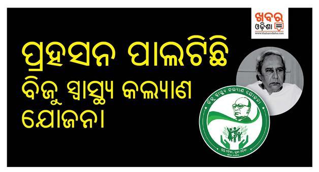 Khabar Odisha:politics-odisha-bhadrak-biju-swasthya-kalyan-yojana