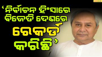 Khabar Odisha:politics-odisha-bjd-goons-attacked-bjp-worker