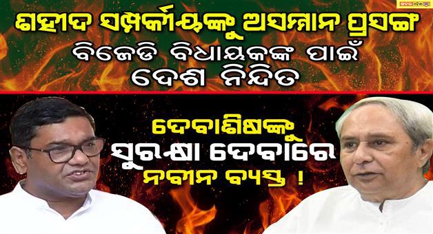 Khabar Odisha:politics-odisha-bjd-mla-debasish-samsntray-misbehaved-martyr-relative-and-video-viral