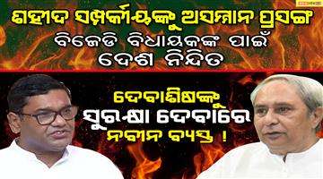 Khabar Odisha:politics-odisha-bjd-mla-debasish-samsntray-misbehaved-martyr-relative-and-video-viral