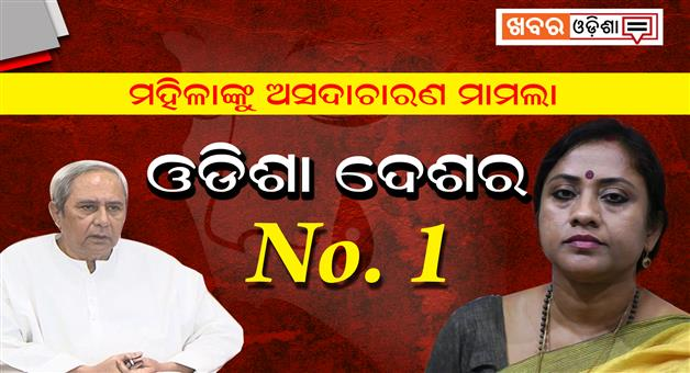 Khabar Odisha:politics-odisha-bjp-targeted-state-government-on-women-issue