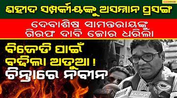Khabar Odisha:politics-odisha-cm-naveen-patnaik-protects-debashiscongress