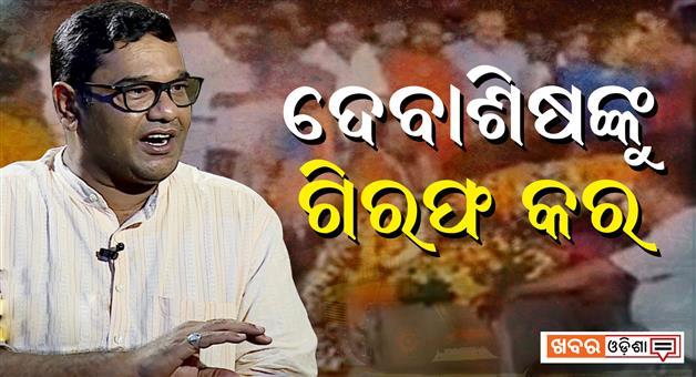 Khabar Odisha:politics-odisha-congress-demand-quick-arrest-of-cuttack-bjd-mla-debasish-samantray