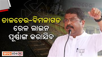 Khabar Odisha:politics-odisha-dharmendra-pradhan-targeted-naveen-on-pallahada-anugul